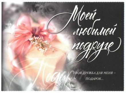 Открытка для тебя, моей подружке, моя подруга, моей подруге. Открытки  Открытка, картинка, открытка для подруги, открытка для подружки, лучшей подруге, для тебя, от души, моей подружке, любимой подружке скачать бесплатно онлайн скачать открытку бесплатно | 123ot