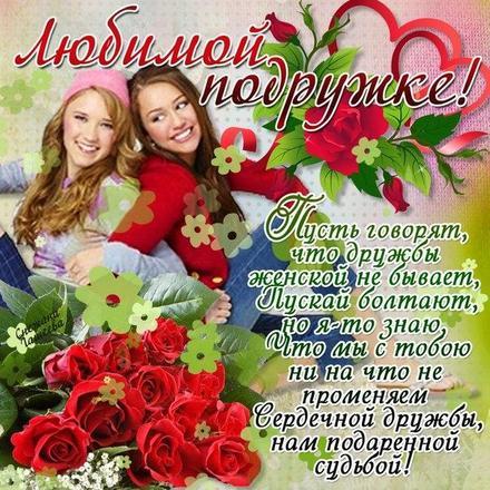 Открытка для подруги, любимой подружке, женская дружба, стихи о дружбе. Открытки  Открытка, картинка, открытка для подруги, открытка для подружки, лучшей подруге, для тебя, от души, моей подружке, любимой подружке скачать бесплатно онлайн скачать открытку бесплатно   123ot