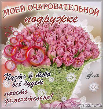 Открытка для подруги, женская дружба, для моей подружки, моей подружке. Открытки  Открытка, картинка, открытка для подруги, открытка для подружки, лучшей подруге, для тебя, от души, моей подружке, любимой подружке скачать бесплатно онлайн скачать открытку бесплатно | 123ot