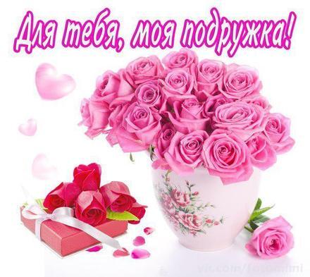 Открытка для подруги, любимой подружке, женская дружба, для тебя моя подружка. Открытки  Открытка, картинка, открытка для подруги, открытка для подружки, лучшей подруге, для тебя, от души, моей подружке, любимой подружке скачать бесплатно онлайн скачать открытку бесплатно | 123ot