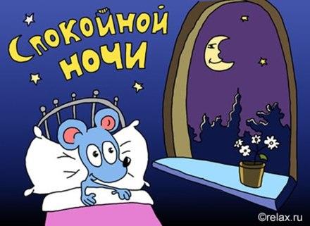 Открытка сладких снов, стихи, надписи, пожелания на ночь для дочки, для доченьки для вацап (whatsApp) отправить онлайн! скачать открытку бесплатно | 123ot