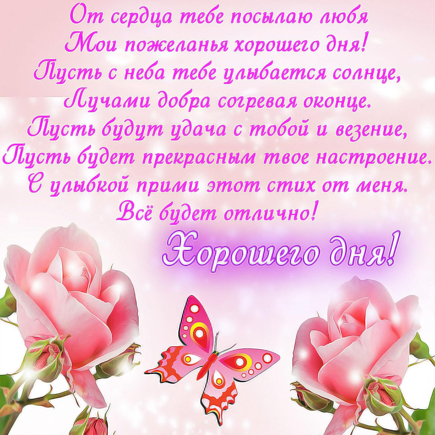 Пожеланием выздоровление, поздравительную открытку для женщины с добрым днем