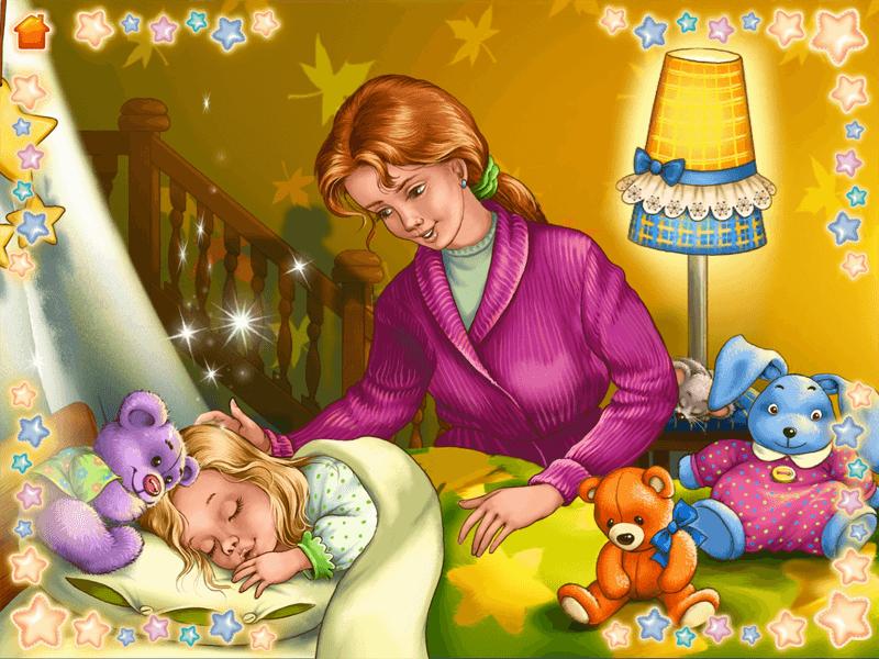 Рождением ребенка, спокойной ночи доченька картинки