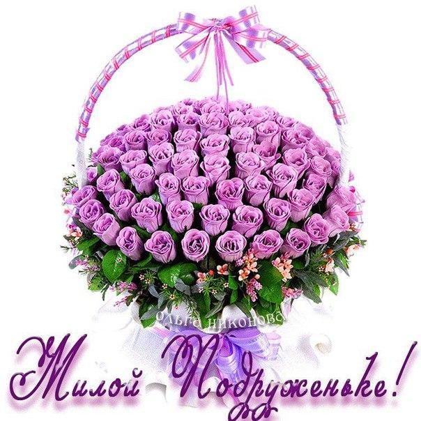 Цветы для любимой подружке открытки