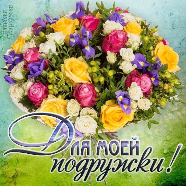 Букет цветов картинки с надписями просто так для подружки