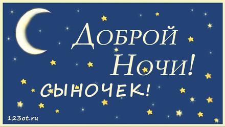 Анимация спокойной ночи, доброй ночи сыну, сыночку, сыночке для вацап (whatsApp)! скачать открытку бесплатно | 123ot