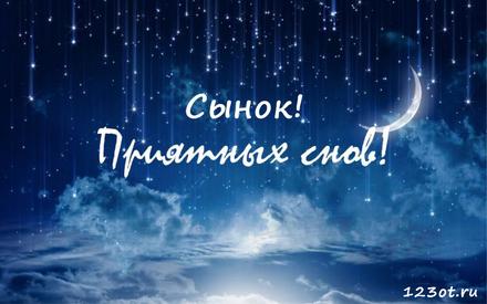 Анимация спокойной ночи, хороших снов, надпись, пожелание сыну, сыночку, сыночке для вацап (whatsApp)! скачать открытку бесплатно | 123ot