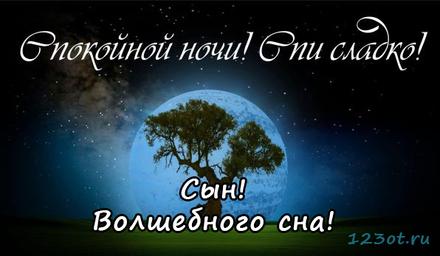 Анимация спокойной ночи сыну, сыночку, сыночке для вацап (whatsApp)! скачать открытку бесплатно | 123ot