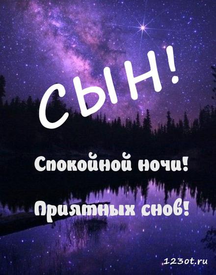 Картинка спокойной ночи, доброй ночи сыну, сыночку, сыночке скачать онлайн бесплатно! скачать открытку бесплатно | 123ot