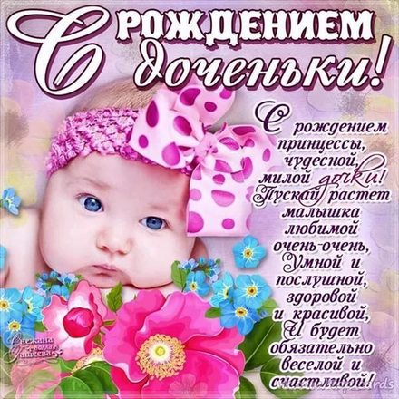 Красивая открытка с рождением дочурки! скачать открытку бесплатно | 123ot