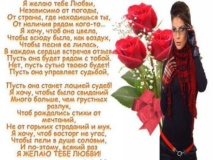 Открытка, стихи, Я желаю тебе любви. Открытки  Открытка, картинка, стихи, открытка в стихах, открытки для женщин, открытки про любовь, стихи про любовь, открытки для подруг, открытка со стихами, открытки для любимых скачать бесплатно онлайн скачать открытку бесплатно | 123ot