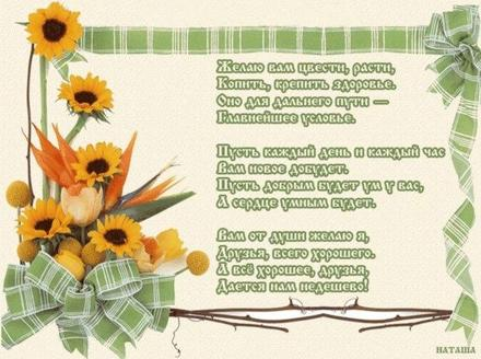 Открытка, стихи, Желаю вам цвести, расти. Открытки  Открытка, картинка, стихи, открытка в стихах, открытки для женщин, открытки про любовь, стихи про любовь, открытки для подруг, открытка со стихами, открытки для любимых скачать бесплатно онлайн скачать открытку бесплатно | 123ot