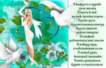 Открытка, стихи, У каждого в судьбе своя мечта. Открытки  Открытка, картинка, стихи, открытка в стихах, открытки для женщин, открытки про любовь, стихи про любовь, открытки для подруг, открытка со стихами, открытки для любимых скачать бесплатно онлайн скачать открытку бесплатно   123ot