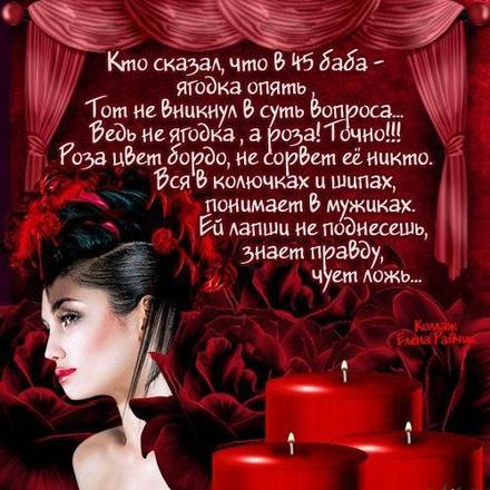 Открытка, стихи, Кто сказал что в 45 баба ягодка опять. Открытки  Открытка, картинка, стихи, открытка в стихах, открытки для женщин, открытки про любовь, стихи про любовь, открытки для подруг, открытка со стихами, открытки для любимых скачать бесплатно онлайн скачать открытку бесплатно | 123ot