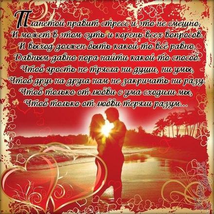 Открытка, стихи, Планетой правит стресс и это не смешно. Открытки  Открытка, картинка, стихи, открытка в стихах, открытки для женщин, открытки про любовь, стихи про любовь, открытки для подруг, открытка со стихами, открытки для любимых скачать бесплатно онлайн скачать открытку бесплатно | 123ot