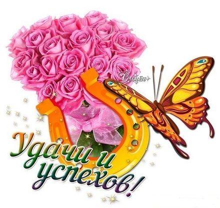 Открытка желаю успехов, удачи, счастья подруге, лучшей подруге отправить на вацап (whatsApp)! скачать открытку бесплатно | 123ot