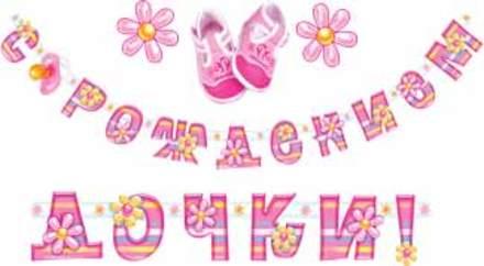Открытка картинка с рождением дочки! Цветочки. Красивая надпись. скачать открытку бесплатно | 123ot