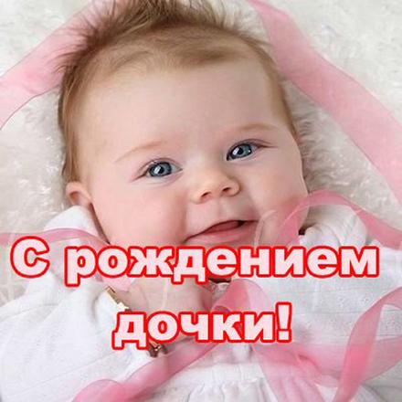 Открытка картинка с рождением дочки! Красивая, нежная открытка с ребенком. Девочка. Дочка. скачать открытку бесплатно   123ot