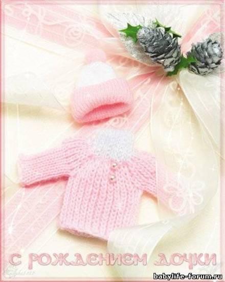 Открытка картинка с рождением дочки! Розовая кофточка и шапочка. Красивая открытка для девочки. скачать открытку бесплатно   123ot