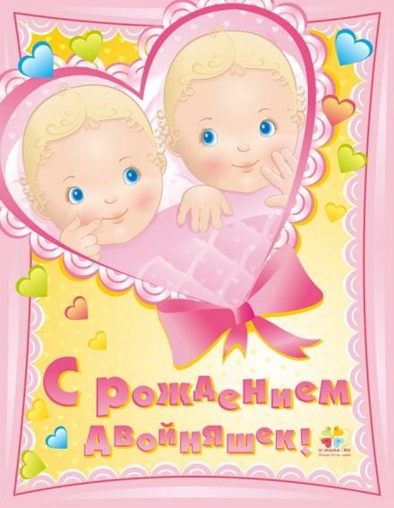 Открытка с рождением двойняшек! С рождением девочек. Сестренки. Две малышки. Поздравление с рождением дочек. скачать открытку бесплатно | 123ot