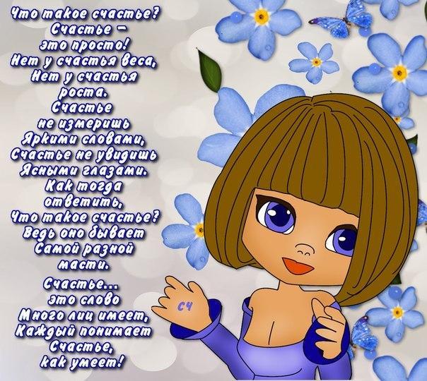 На счастье открытки женщине, цветами