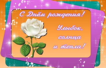 Яркая, красивая открытка с днём рождения куме с текстом, с пожеланием и стихом! Дорогоая кума, с днём рождения! Белая роза на красивом блестящем фоне. Скачать открытку на день рождения женщине бесплатно онлайн! скачать открытку бесплатно   123ot