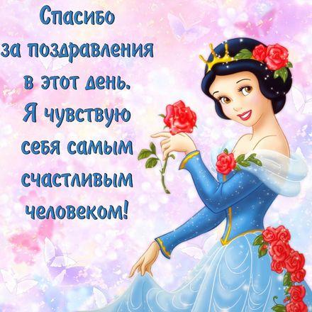 Яркая, красивая открытка спасибо и благодарю с цветами, с текстом, с пожеланием и стихом! Белоснежка с красными розами. Скачать открытку на тему спасибо и благодарю с цветами бесплатно онлайн! скачать открытку бесплатно | 123ot