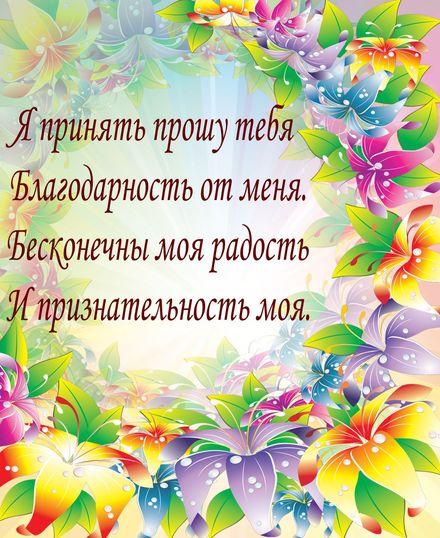 Яркая, красивая открытка спасибо и благодарю с цветами, с текстом, с пожеланием и стихом! Благодарность в стихах в цветочной рамке. Скачать открытку на тему спасибо и благодарю с цветами бесплатно онлайн! скачать открытку бесплатно | 123ot