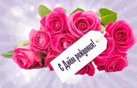 Яркая, красивая открытка с днём рождения куме с текстом, с пожеланием и стихом! Дорогоая кума, с днём рождения! Букет из роз на красивом фоне. Скачать открытку на день рождения женщине бесплатно онлайн! скачать открытку бесплатно | 123ot