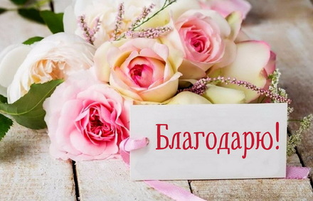 Яркая, красивая открытка спасибо и благодарю с цветами, с текстом, с пожеланием и стихом! Букет из роз в знак благодарности. Скачать открытку на тему спасибо и благодарю с цветами бесплатно онлайн! скачать открытку бесплатно | 123ot