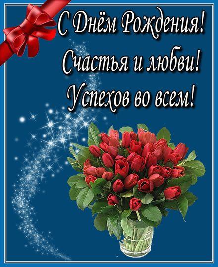 Яркая, красивая открытка с днём рождения куме с текстом, с пожеланием и стихом! Дорогоая кума, с днём рождения! Букет красных тюльпанов на День рождения. Скачать открытку на день рождения женщине бесплатно онлайн! скачать открытку бесплатно | 123ot