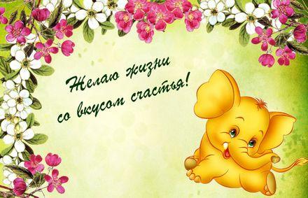 Яркая, красивая открытка с пожеланиями и стихами для любимых! Желаю жизни со вкусом счастья! Скачать открытку для самого дорогого человека бесплатно онлайн! скачать открытку бесплатно   123ot