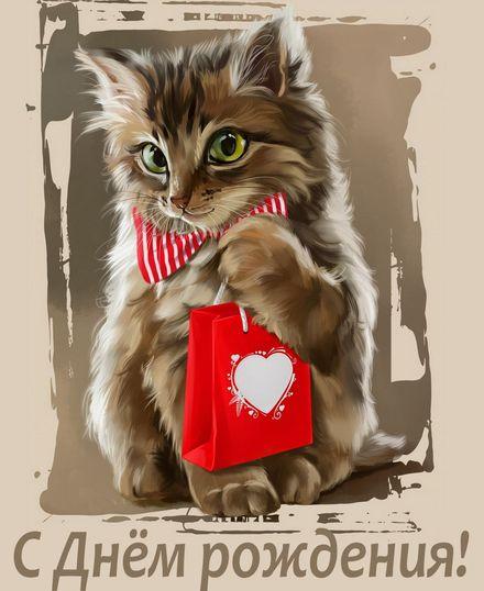 Яркая, красивая открытка с днём рождения куме с текстом, с пожеланием и стихом! Дорогоая кума, с днём рождения! Кошечка с подарком на День Рождения женщине. Скачать открытку на день рождения женщине бесплатно онлайн! скачать открытку бесплатно | 123ot