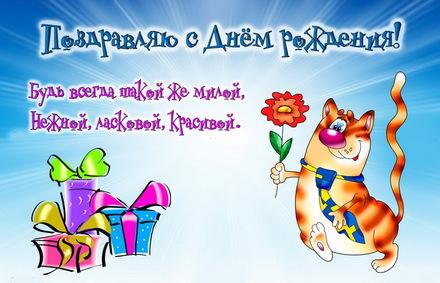 Яркая, красивая открытка с днём рождения куме с текстом, с пожеланием и стихом! Дорогоая кума, с днём рождения! Кот дарит цветок на День рождения. Скачать открытку на день рождения женщине бесплатно онлайн! скачать открытку бесплатно   123ot