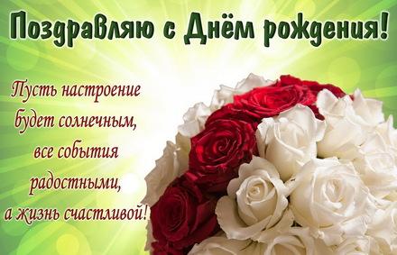 Яркая, красивая открытка с днём рождения куме с текстом, с пожеланием и стихом! Дорогоая кума, с днём рождения! Красивое пожелание и букет из роз. Скачать открытку на день рождения женщине бесплатно онлайн! скачать открытку бесплатно | 123ot