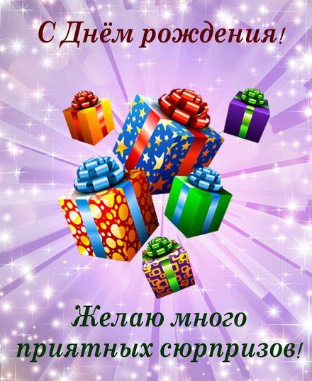 Яркая, красивая открытка с днём рождения куме с текстом, с пожеланием и стихом! Дорогоая кума, с днём рождения! Куча подарков на блестящем фоне. Скачать открытку на день рождения женщине бесплатно онлайн! скачать открытку бесплатно | 123ot
