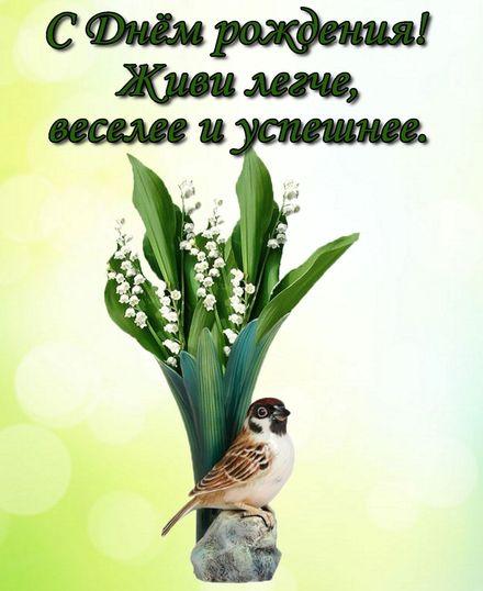 Яркая, красивая открытка с днём рождения куме с текстом, с пожеланием и стихом! Дорогоая кума, с днём рождения! Ландыши и поздравление на День Рождения. Скачать открытку на день рождения женщине бесплатно онлайн! скачать открытку бесплатно   123ot