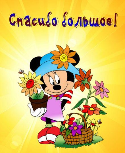 Яркая, красивая открытка спасибо и благодарю с цветами, с текстом, с пожеланием и стихом! Микки-маус в окружении цветов. Скачать открытку на тему спасибо и благодарю с цветами бесплатно онлайн! скачать открытку бесплатно | 123ot