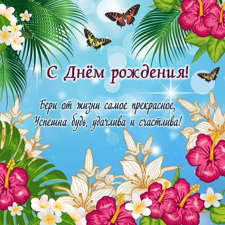Яркая, красивая открытка с днём рождения куме с текстом, с пожеланием и стихом! Дорогоая кума, с днём рождения! Открытка для женщины с цветами и бабочками. Скачать открытку на день рождения женщине бесплатно онлайн! скачать открытку бесплатно   123ot