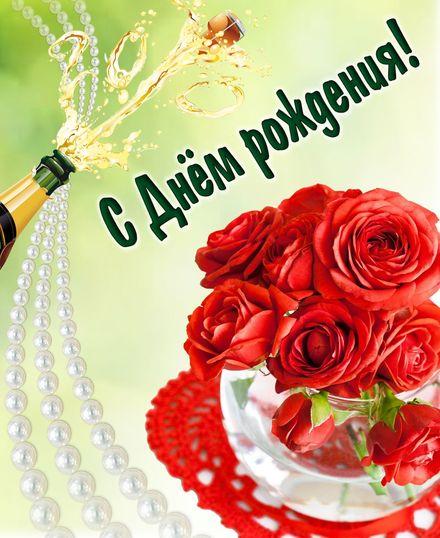 Яркая, красивая открытка с днём рождения куме с текстом, с пожеланием и стихом! Дорогоая кума, с днём рождения! Открытка с брызгами шампанского. Скачать открытку на день рождения женщине бесплатно онлайн! скачать открытку бесплатно | 123ot