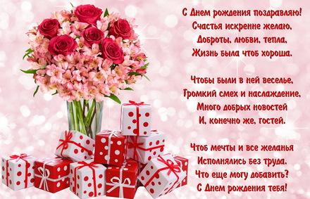 Яркая, красивая открытка с днём рождения куме с текстом, с пожеланием и стихом! Дорогоая кума, с днём рождения! Открытка с букетом цветов и пожеланием. Скачать открытку на день рождения женщине бесплатно онлайн! скачать открытку бесплатно   123ot
