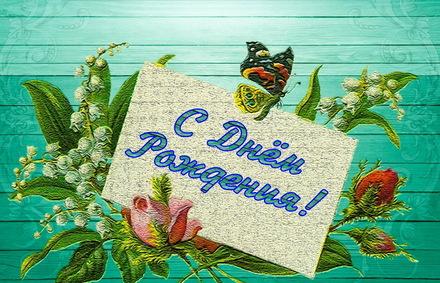 Яркая, красивая открытка с днём рождения куме с текстом, с пожеланием и стихом! Дорогоая кума, с днём рождения! Открытка с цветами и бабочкой. Скачать открытку на день рождения женщине бесплатно онлайн! скачать открытку бесплатно | 123ot