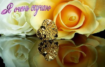 Яркая, красивая открытка с пожеланиями и стихами для любимых! Открытка, я очень скучаю, желтая роза. Скачать открытку для самого дорогого человека бесплатно онлайн! скачать открытку бесплатно   123ot