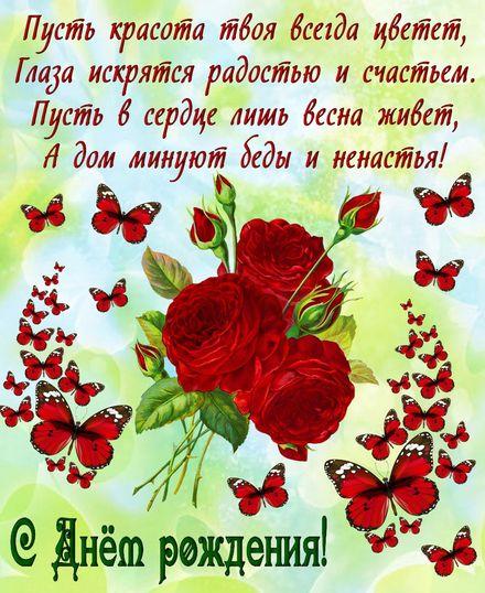 Яркая, красивая открытка с днём рождения куме с текстом, с пожеланием и стихом! Дорогоая кума, с днём рождения! Пожелание женщине на фоне цветов и бабочек. Скачать открытку на день рождения женщине бесплатно онлайн! скачать открытку бесплатно | 123ot