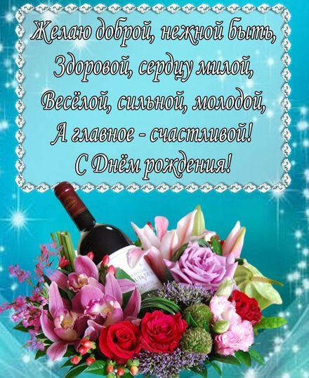 Яркая, красивая открытка с днём рождения куме с текстом, с пожеланием и стихом! Дорогоая кума, с днём рождения! Пожелание на красивом фоне с корзиной цветов. Скачать открытку на день рождения женщине бесплатно онлайн! скачать открытку бесплатно | 123ot