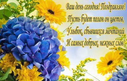 Яркая, красивая открытка с пожеланиями и стихами для любимых! Пожелание в цветочном оформлении. Скачать открытку для самого дорогого человека бесплатно онлайн! скачать открытку бесплатно | 123ot