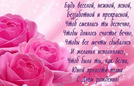 Яркая, красивая открытка с днём рождения куме с текстом, с пожеланием и стихом! Дорогоая кума, с днём рождения! Пожелание в стихах на красивом фоне с розами. Скачать открытку на день рождения женщине бесплатно онлайн! скачать открытку бесплатно | 123ot