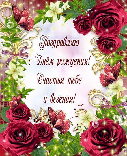 Яркая, красивая открытка с днём рождения куме с текстом, с пожеланием и стихом! Дорогоая кума, с днём рождения! Поздравление в оформлении из роз. Скачать открытку на день рождения женщине бесплатно онлайн! скачать открытку бесплатно | 123ot