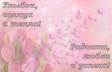 Яркая, красивая открытка с пожеланиями и стихами для любимых! Радости, любви и успеха! Скачать открытку для самого дорогого человека бесплатно онлайн! скачать открытку бесплатно | 123ot