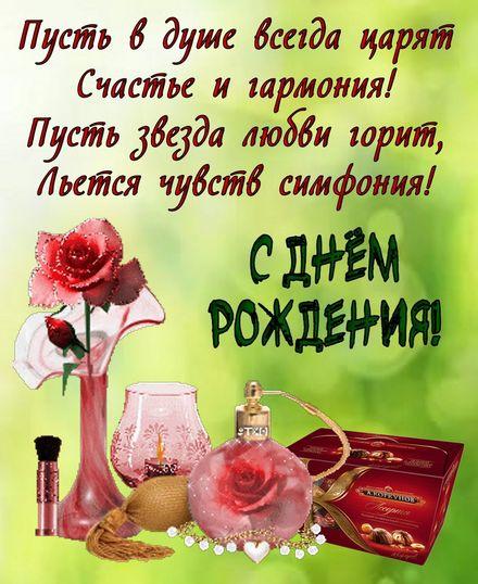 Яркая, красивая открытка с днём рождения куме с текстом, с пожеланием и стихом! Дорогоая кума, с днём рождения! Роза и конфеты на красивом фоне. Скачать открытку на день рождения женщине бесплатно онлайн! скачать открытку бесплатно | 123ot